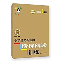 俞老师教阅读:小学语文新课标阶梯阅读训练(3年级)(第5版)