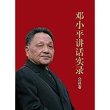 邓小平讲话实录:会议卷