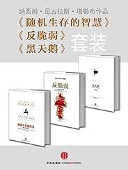 黑天鹅+反脆弱+随机生存的智慧(套装共3册)