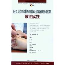医务人员血源性病原体职业暴露预防与控制最佳实践 (医院感染预防与控制最佳实践丛书)