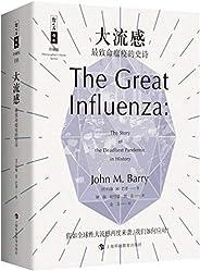 大流感:最致命瘟疫的史詩(比爾·蓋茨、張文宏、樊登推薦!面對病毒,沒有人是一座孤島;假如全球性大流感再度來襲,我們如何應對?) (哲人石珍藏版)