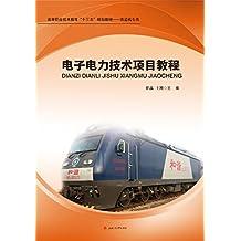 """电力电子技术项目教程 (高等职业技术教育""""十三五""""规划教材·铁道机车类)"""