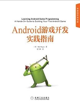 """""""Android游戏开发实践指南 (华章程序员书库)"""",作者:[(美)Rick Rogers]"""