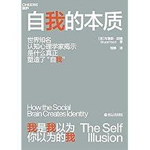自我的本質(如何避免被環境操控,一本人人都該讀的社會生存指南)
