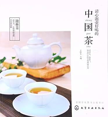 清心泡壶好喝的中国茶.pdf