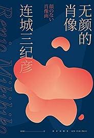 無顏的肖像(連城三紀彥獲獎短篇推理作品集,日本四大推理權威榜單一致推崇,揭開現代人隱藏在社交面具背后的算計,展露被都市燈光遮蔽的黑暗地帶)