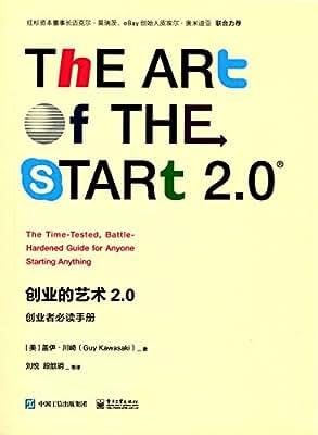 创业的艺术2.0:创业者必读手册.pdf