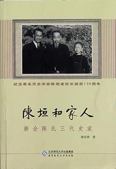 """""""陈垣和家人:新会陈氏三代史家"""",作者:[曾庆瑛]"""