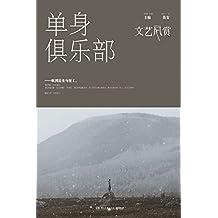 文艺风赏单身俱乐部(2016年11月刊)