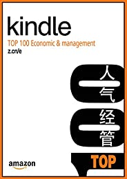 Kindle TOP 100 人氣經管(第一期)