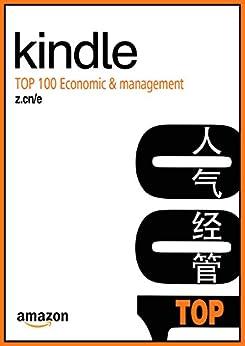 """Kindle TOP 100 人气经管(第一期)"",作者:[Kindle 中国]"