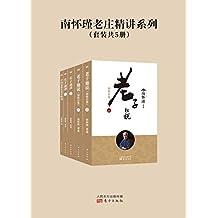 南怀瑾老庄精讲系列(套装共5册)