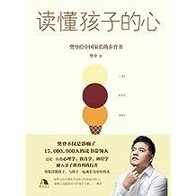 读懂孩子的心【樊登给中国家长的养育书,将心理学、教育学、神经学融入亲子教育,全面掌握孩子成长规律,实现在未来的竞争力!】