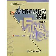 现代货币银行学教程(第五版)