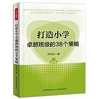 正版 打造小学卓越的38个策略 许丹红 中国轻工业出版社