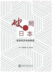 破局日本:低迷經濟中的崛起