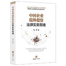 中国企业境外投资法律实务指南