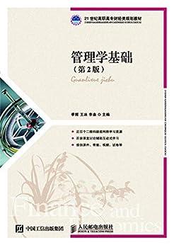 """""""管理学基础(第2版)(提供课件、视频案例、试卷等)"""",作者:[季辉, 王冰, 李曲]"""