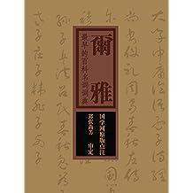 尔雅:最早的的字典第一部百科名词词典(国之学原版点注)