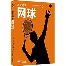 跟大师学网球