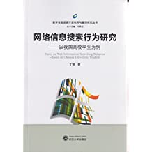 网络信息搜索行为研究——以我国高校学生为例 (数字信息资源开发利用与管理研究丛书)