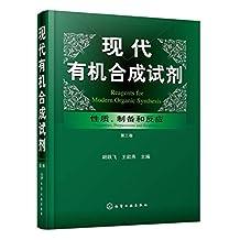 现代有机合成试剂——性质、制备和应用(第三卷)
