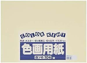 大王制纸 绘纸 再生色纸 四幅切尺寸 10张装 黄色系 保湿霜