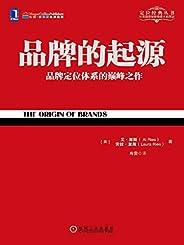 品牌的起源 (定位经典丛书)