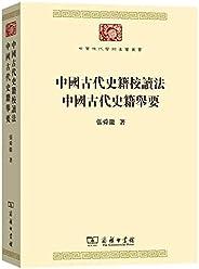 中国古代史籍校读法 中国古代史籍举要 (中华现代学术名著丛书,揭示治学门径的必读之书)