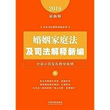 婚姻家庭法及司法解释新编(含请示答复及指导案例)(2019年版)
