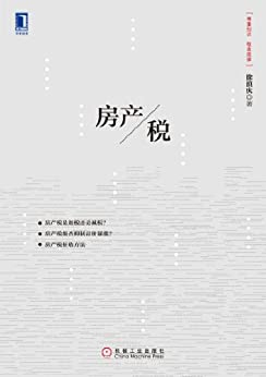 """""""房产税"""",作者:[徐滇庆]"""