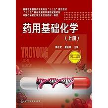 药用基础化学.上册 第二版
