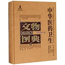 中华医药卫生文物图典:壹:第六辑:陶瓷卷