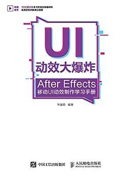 """""""UI动效大爆炸——After Effects移动UI动效制作学习手册"""",作者:[毕康锐]"""