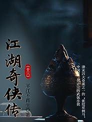 江湖奇侠传13