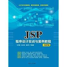 JSP程序设计实训与案例教程(第2版)