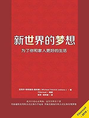 新世界的梦想.pdf