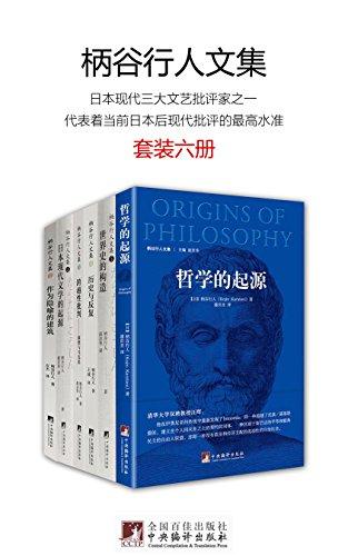 柄谷行人文集(套装六册:作为隐喻的建筑 哲学的起源 跨越性批判 历史与反复 世界史的构造 日本现代文学的起源)(epub+mobi+azw3)