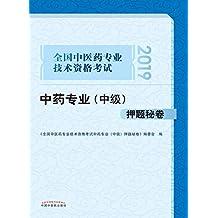 全国中医药专业技术资格考试中药专业(中级) 押题秘卷