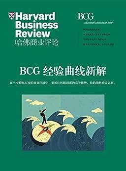 """BCG经验曲线新解(《哈佛商业评论》增刊)"",作者:[哈佛商业评论]"