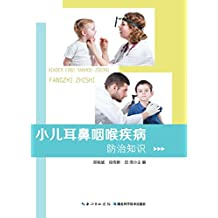 小儿耳鼻咽喉疾病防治知识