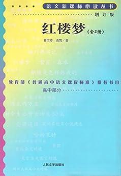 """""""红楼梦 (语文新课标必读丛书:增订版)"""",作者:[曹雪芹, 高鹗]"""