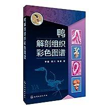 鸭解剖组织彩色图谱