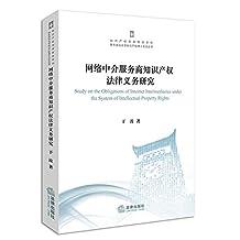 网络中介服务商知识产权法律义务研究
