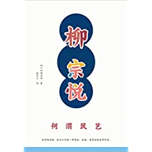 何谓民艺(日本民艺之父柳宗悦思想集大成之作。带你重新发现民艺之美。) (柳宗悦作品 1)