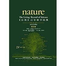 《自然》百年科学经典(英汉对照版)(第四卷)(1946-1965) (English Edition)