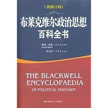 布莱克维尔政治思想百科全书(新修订版)