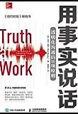 用事實說話:透明化溝通的8項原則
