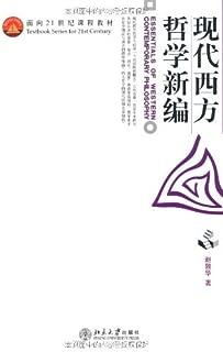 现代西方哲学新编 (面向21世纪课程教材)