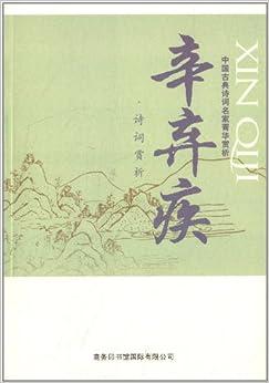 中国古典诗词名家菁华赏析:辛弃疾